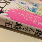 魔夜峰央の埼玉ディスり漫画「翔んで埼玉」がひどすぎて爆笑☆
