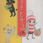 『オチビサン』安野モヨコさんのモフモフ癒し漫画♪大人の安息用
