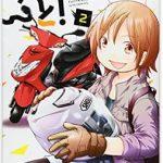 『すく~~~と!』こんなスクーター漫画があったとは…!(大歓喜)