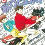 マンガ「あいつとララバイ」はバイク好きの方必見!