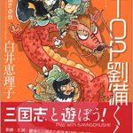 おすすめの三国志漫画「STOP劉備くん!」シリーズ