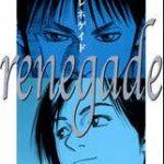 ネタバレ有り漫画「レネゲイド」意味不明な悪意に狙われる恐怖・・・!