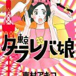 漫画「東京タラレバ娘」の中毒性に注意!読まずにいられません!