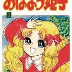 女の子におすすめの漫画「おはよう姫子」と「うわさの姫子」