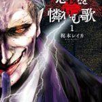 【恐怖】漫画「悪魔を憐れむ歌」1巻◆ざっくりなあらすじ