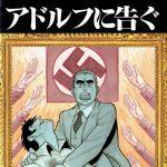 手塚治虫が好きな人にオススメ!歴史も学べる漫画「アドルフに告ぐ」