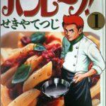 調理師として働きたい人は絶対読むべし!漫画「バンビーノ」