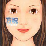 『万祝(まいわい)』望月峯太郎◆4巻で買うのやめちゃった漫画