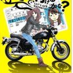 漫画「どこまで行けるかな?」小柄な30代女性のバイク免許奮闘記!