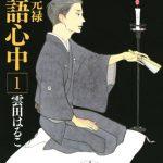 ネタバレ注意!落語を題材にした漫画「昭和元禄落語心中」について