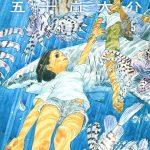 ネタバレ注意!五十嵐大介著~海からやってきた子供たち~海獣の子供