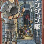 漫画「ダンジョン飯」は冒険ものの漫画に飽きた人におすすめ!