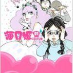 漫画「海月姫」のギャグセンスよ…!あらすじ&ネタバレ