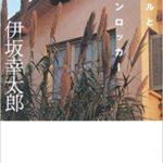 伊坂幸太郎の「アヒルと鴨のコインロッカー」は永遠の名作!