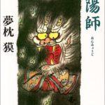 ネタバレ注意!夢枕縛の小説「陰陽師」少しノンビリした雰囲気がよい