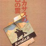 大人でも遅すぎない!戦争孤児の児童文学「コーカサスの金色の雲」