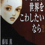 藤原薫作品「おまえが世界をこわしたいなら」は耽美で繊細で魅力的!