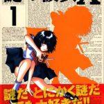 ネタバレ注意!漫画「謎の彼女X」の主人公・椿くんの魅力とは何か?