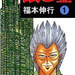 ネタバレ注意!漫画「銀と金」で見せた森田が挑んだ勝負3選