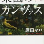 原田マハの美術小説は圧倒的な世界観に魅了される!