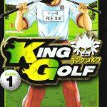 ネタバレ注意!漫画「キングゴルフ」はゴルフ好き必見!