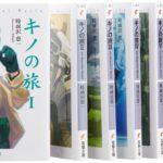ネタバレ注意!ラノベ「キノの旅」は時雨沢恵一先生の深い話が満載!
