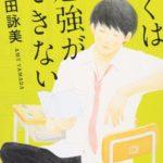 ネタバレ注意!山田詠美の小説「僕は勉強ができない」青春時代の恋愛