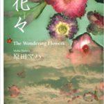 ネタバレ注意!大好きな作家!原田マハさんの小説「花々」
