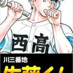 ネタバレ注意!お下品系野球漫画「佐藤くん」は色々スゴい!