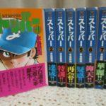 ネタバレ注意!巨匠水島新司先生の異色野球漫画「ストッパー」