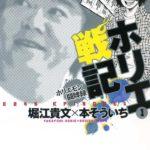 ネタバレ注意!堀江貴文氏が原作した麻雀漫画「ホリエ戦記」が凄い!