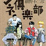 ネタバレ注意!「あどりぶシネ倶楽部」は映画愛に満ちた漫画だ!