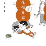 ネタバレ注意!マンガ「花福(ねこ)日記」は猫好き必見!